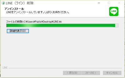 20151213_093433_LINE削除
