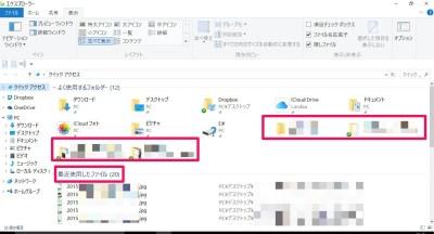 20151210_164137_WIN10_最近使ったファイルを非表示