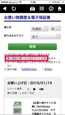 20160120_073808_ヤマダ電子保証書