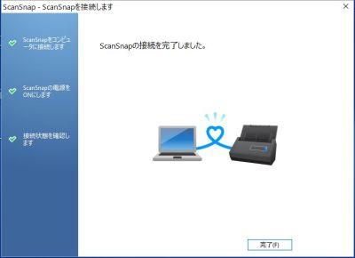 20160104_134440_ScanSnap_iX500のUSB接続設定