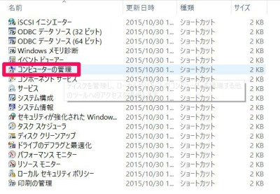 20160119_180734_Windows10で外部ディスクを固定