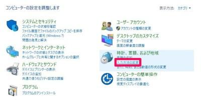 20160119_075523_WINDOW10でGoogle日本語入力を固定