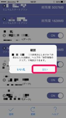 20151228_180151_みおぽん