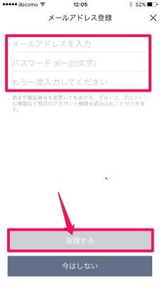 20160101_074953_LINEインストール