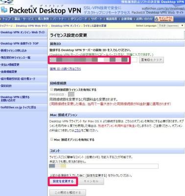 20160209_221856_DesktopVPNのサーバー変更