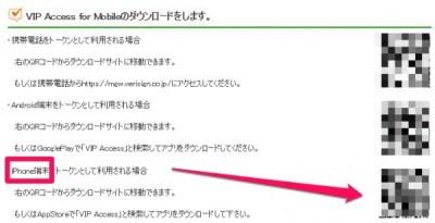 20160314_182611_埼玉りそなワンタイムパスワード