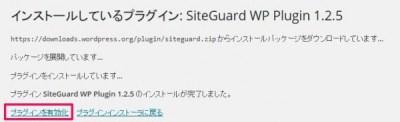 20160520_081046_Siteguard WP pluginによるログインセキュリティ