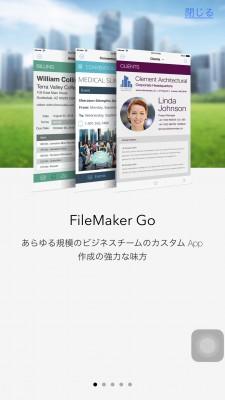 20160525_163024_FileMaker go 15の導入