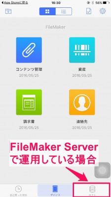 20160525_163056_FileMaker go 15の導入