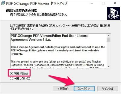 20160515_112751_PDF XChangeのインストール