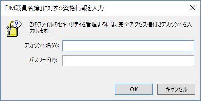 20160517_095900_ファイルメーカー14セキュリティ変更