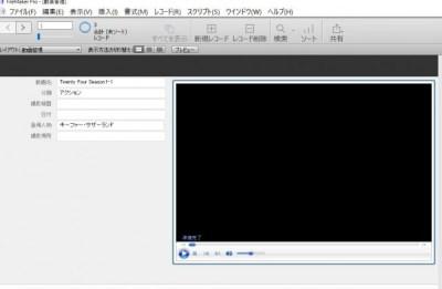 20160630_090836_ファイルメーカーで動画管理