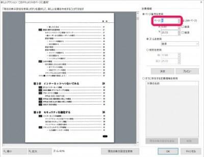 20160602_175059_PDF XChangeを使ってリンク生成