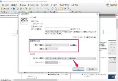 20160602_073239_PDF XChangeにOCR機能を追加