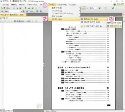 20160602_175010_PDF XChangeを使ってリンク生成