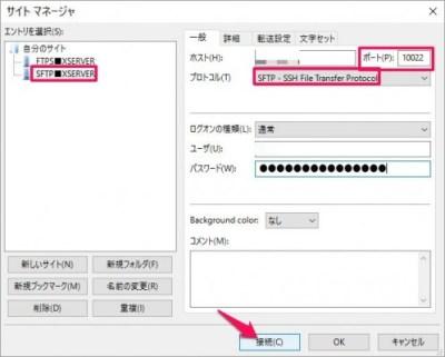 20160806_181045_FileZillaを使ってSFTPで転送XSERVER