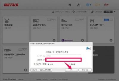 ls410d0201 ファームウェア アップデート