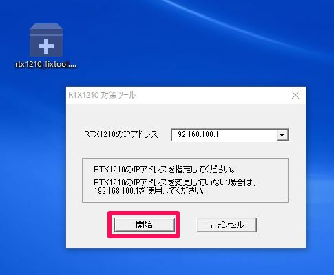 rtx1210 ファームウェア 確認
