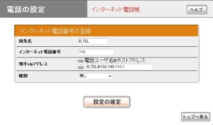 インターネット電話帳登録