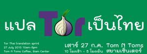 แปล Tor เป็นไทย