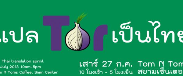 [27 ก.ค.] ตะลุยแปล #Tor เป็นไทย เสาร์นี้