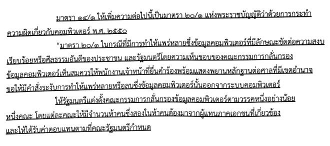 มาตรา 20/1 ร่างพ.ร.บ.คอมพิวเตอร์