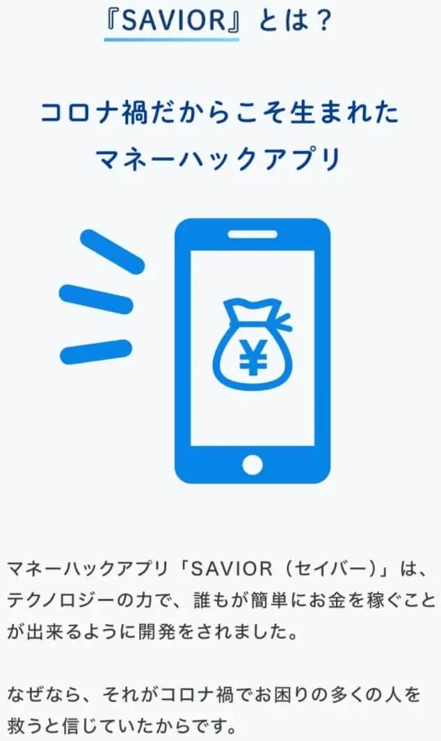 成田寛明 SAVIOR(セイバー)