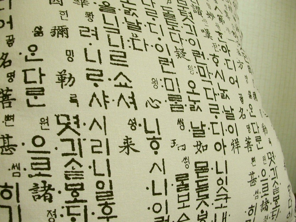 old korean text