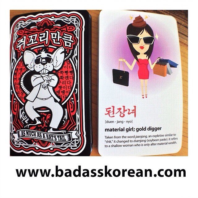 So don't need this girl hangin' around looking for a sugar daddy. I got my own shit to buy! This #된장녀 [duen-jang-nyo] has got to go!#ratstail #koreanslang #badasskorean #TIK #서울 #seoul_korea #golddigger