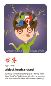 BeingBad-꼴통-ggol-tong-a-blockhead-a-retard-an-ass