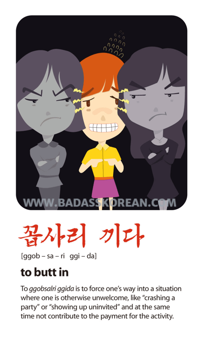 BeingBad-꼽사리-끼다-ggob-sa-ri-ggi-da-crash-a-party-butt-in