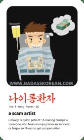 BeingBad-나이롱환자-na-i-rong-hwan-ja-nylon-patient-scam-artist