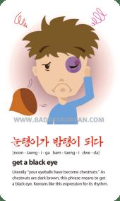 BeingBad-눈탱이가-밤탱이-되다-noon-taeng-i-ga-bam-taeng-i-dwe-da-a-black-eye-a-shiner