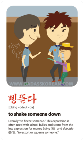 BeingBad-삥뜯다-bbing-ddeut-da-to-shake-down-or-fleece-someone