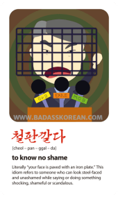 BeingBad-철판깔다-cheol-pan-ggal-da-know-no-shame-be-barefaced-or-brazen