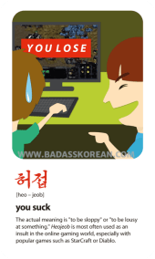 BeingBad-허접-heo-jeob-you-suck-at-an-online-game
