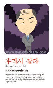BeingBad-후까시-잡다-hu-gga-shi-jab-da-sudden-pretense