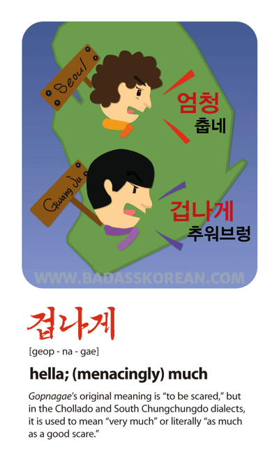 겁나게 [geop-na-gae] hella