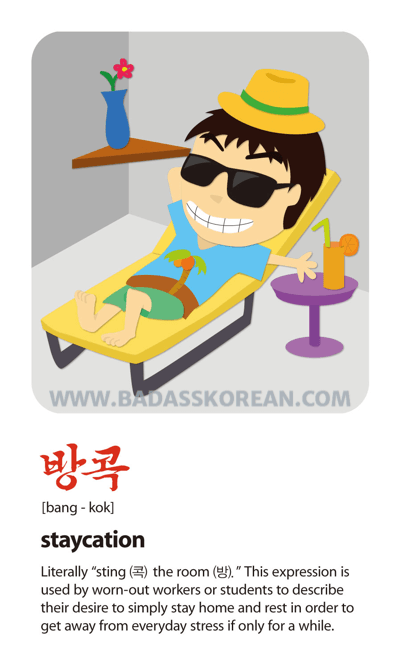 Pop Culture 방콕 [bang-kok] staycation (vacation in your room); stay home