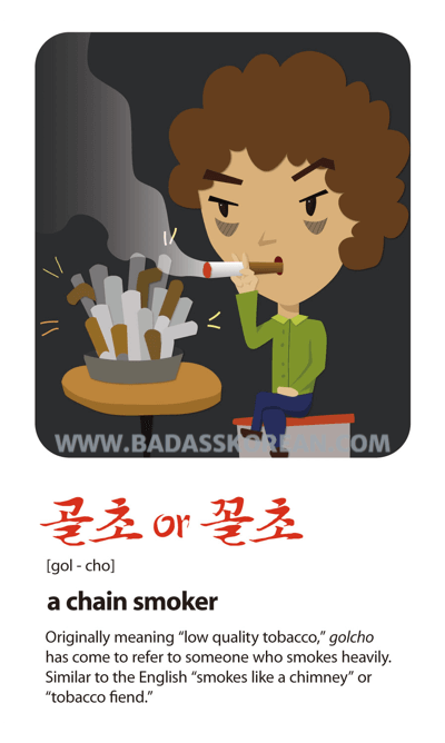 Sex Sells 골초 or 꼴초 [gol-cho] a chain smoker or tobacco fiend