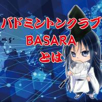 BASARAとは