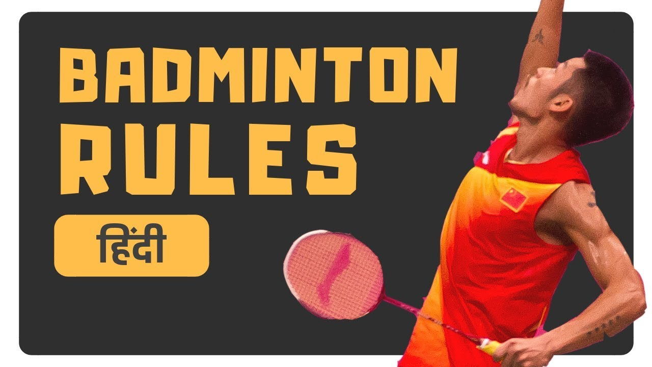 maxresdefault 51 - Rules of Badminton EXPLAINED! | SINGLES Badminton Rules | Badminton Training in Hindi