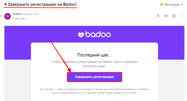 Badoo — вход на мою страницу на официальном сайте badoo ...