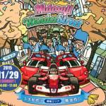 大阪ミナミ 串カツ 嵐のいた御堂筋にF1が走る オータムパーティー2015【せどり嵐ブログ】
