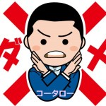 Amazonセラーセントラルのアカウントを停止-大阪初心者救済せどり-