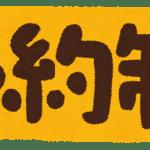 Amazonせどり!予約転売でブルーオーシャン戦略成功する方法!!