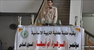 كلية التربية الأساسية  تقيم مؤتمرها الطلابي السنوي السادس الزهراء عليها السلام أم أبيها