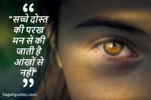 Beautiful Quotes In Hindi For Friendship