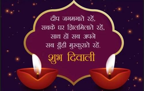 dipawali quotes in hindi