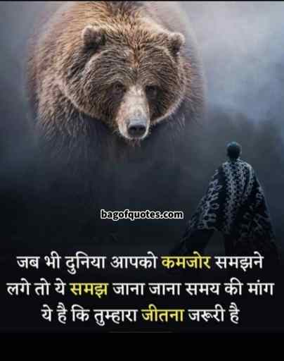 hindi quotes on success and failure